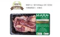 澳洲Mara頂級有機牛肋條 (3入組)