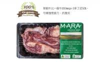澳洲Mara頂級有機牛肋條 (5入組)